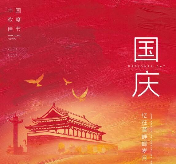 庆祝中国70周年华诞!!
